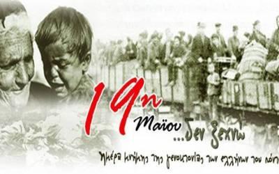 19η Μαΐου – Ημέρα μνήμης της Γενοκτονίας του Ελληνισμού του Πόντου.