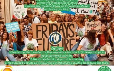 """Πράσινο Κίνημα: Την Παρασκευή συντονιζόμαστε με το """"πράσινο"""" διεθνές μαθητικό κίνημα"""