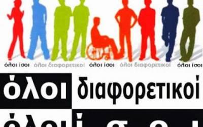 Ρία Ακρίβου: Να διασφαλίσουμε τα δικαιώματα των ατόμων με αναπηρία