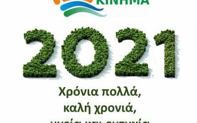 Ευχές από το Πράσινο Κίνημα για το 2021