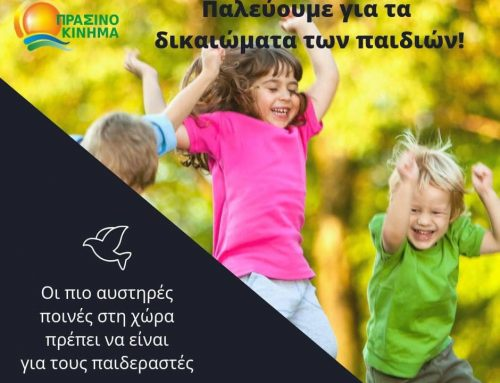 Πράσινο Κίνημα: Μέγιστες ποινές στους παιδεραστές