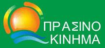 Πράσινο Κίνημα Λογότυπο