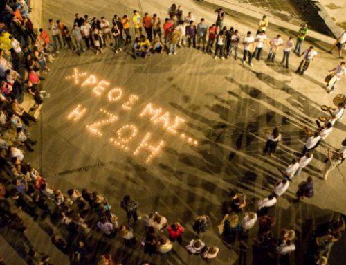 Πράσινο Κίνημα: Κηλίδα για την κυβέρνηση το ρήμαγμα του ΚΕΘΕΑ – Αγωνιζόμαστε για να μην περάσει