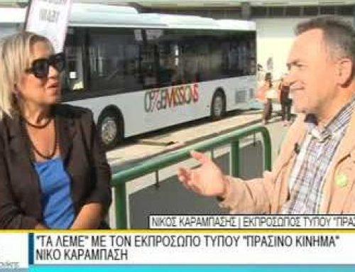 """""""Τα είπε"""" για το Πράσινο Κίνημα ο Νίκος Καραμπάσης"""